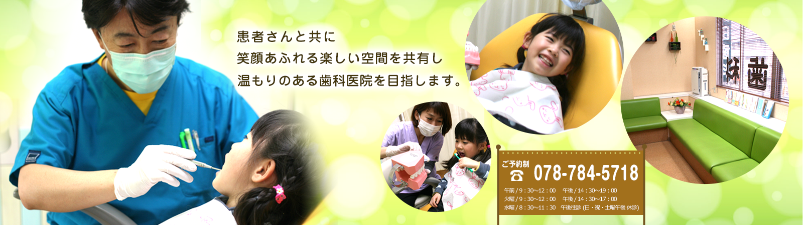 患者さんと共に笑顔あふれる楽しい空間を共有し温もりのある歯科医院を目指します。